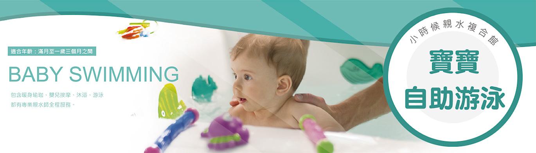寶寶按摩及游泳