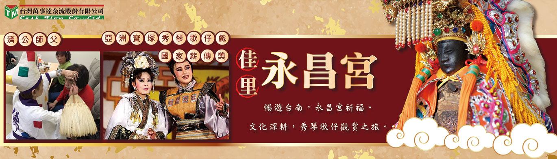 暢遊台南,永昌宮祈福。 文化深耕,秀琴歌仔觀賞之旅。