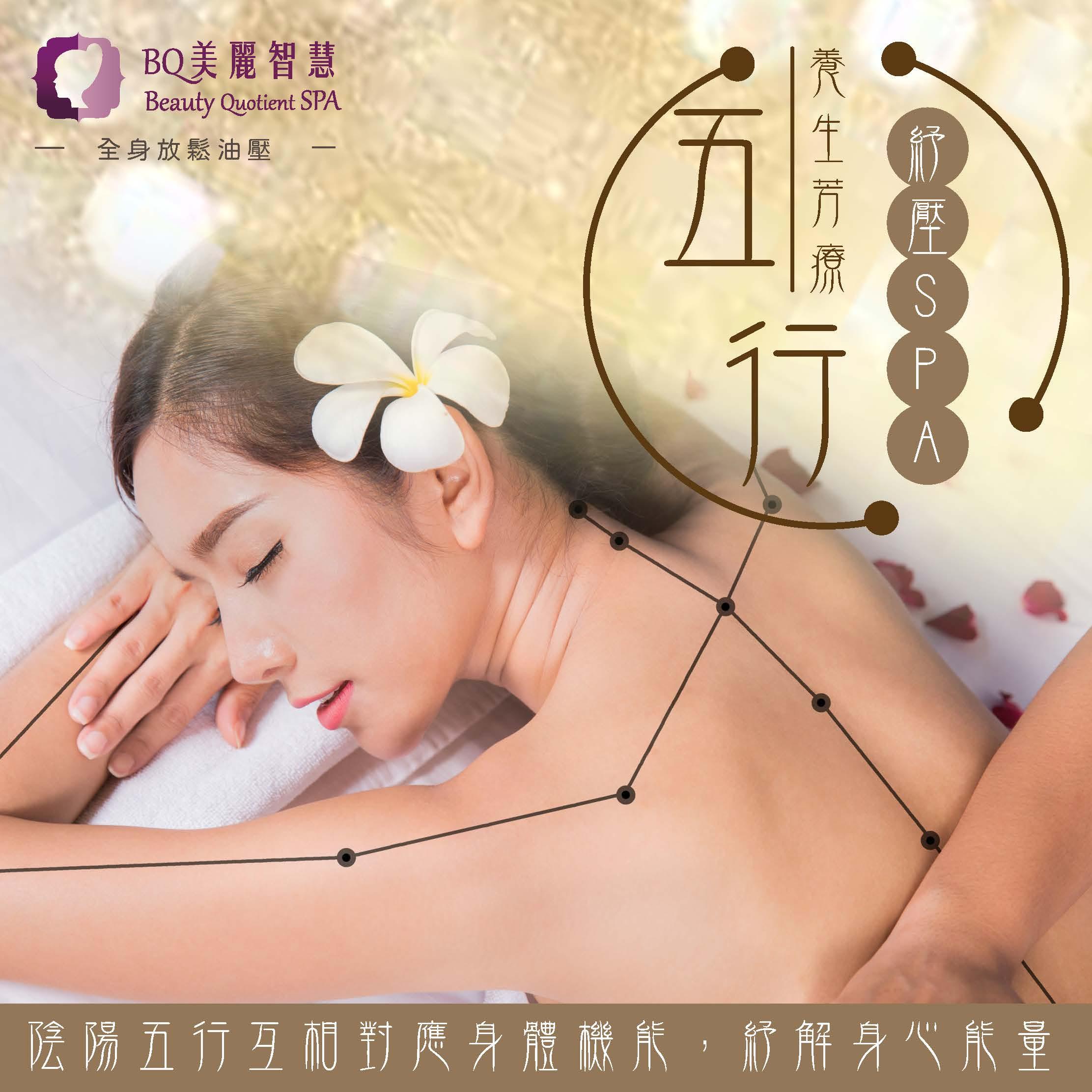 五行養生芳療舒壓