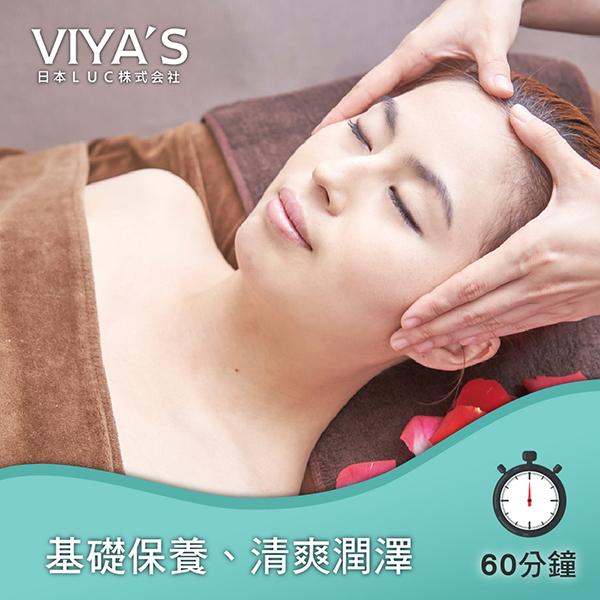 【VIYA'S薇亞絲】柔白水嫩護理(60分鐘...