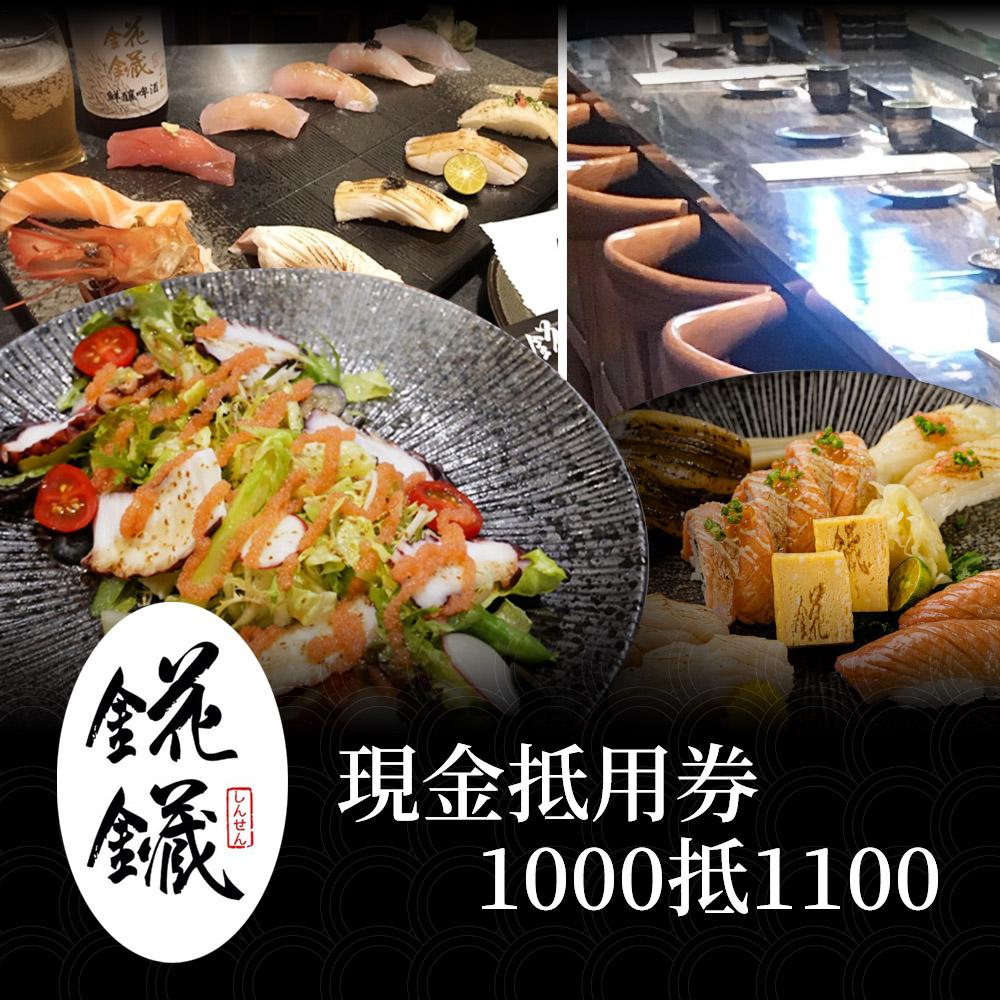 【錵鑶日本料理】一千元現金抵用券(抵1100...