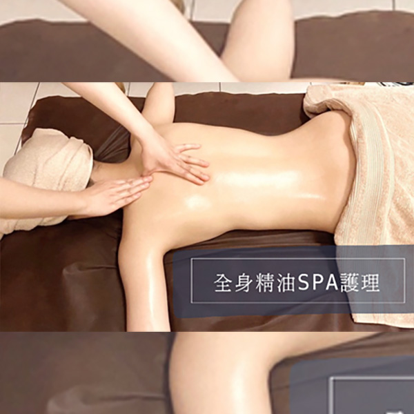 【茉桂風采】全身精油舒壓spa護理...